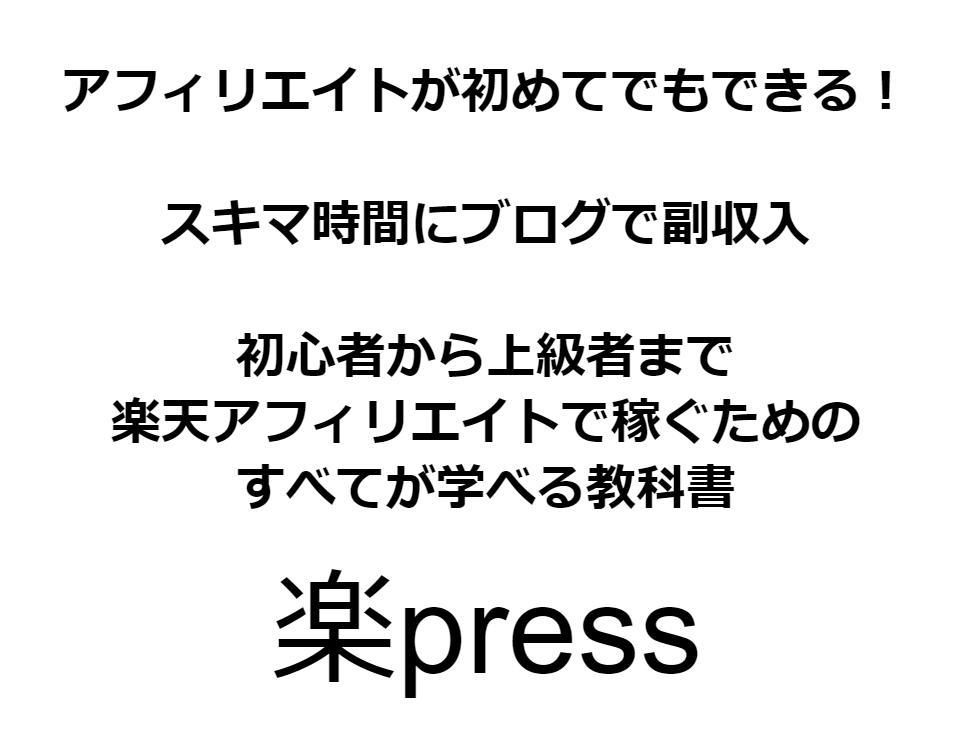 楽press成果レビュー&実践記~高評価特典で稼げないは嘘だ!
