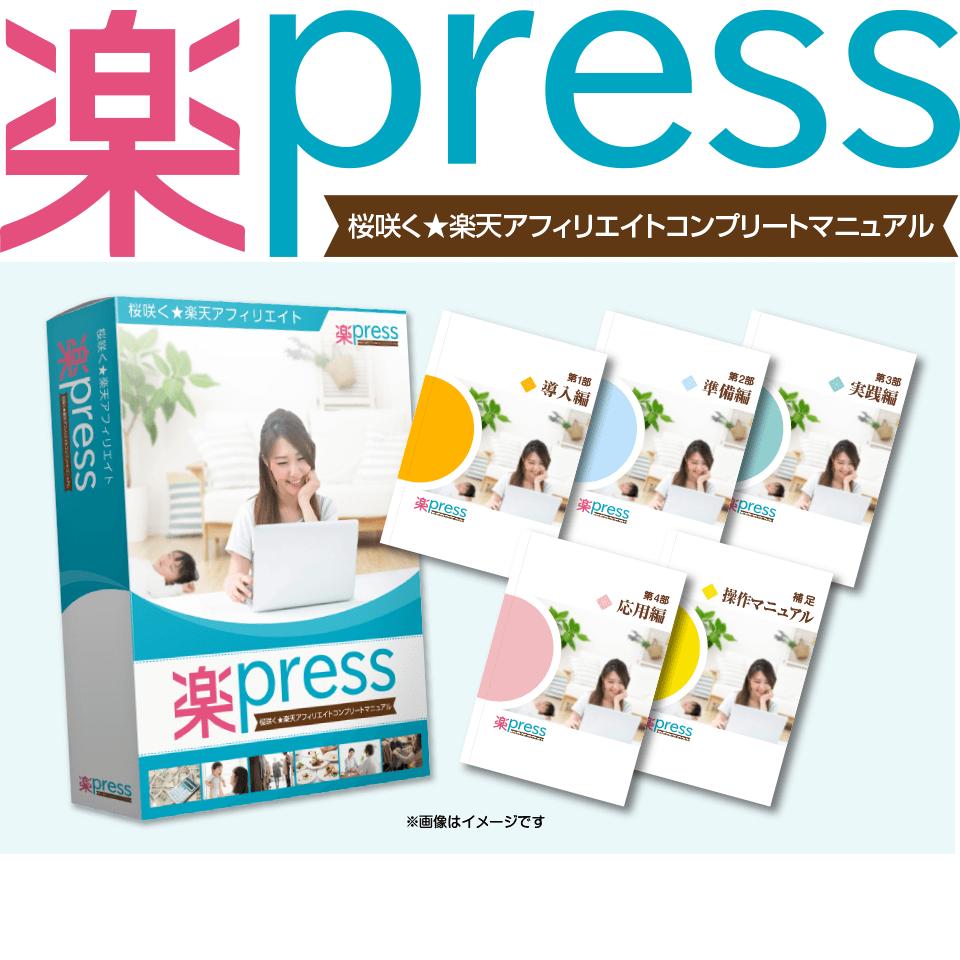 楽pressレビュー