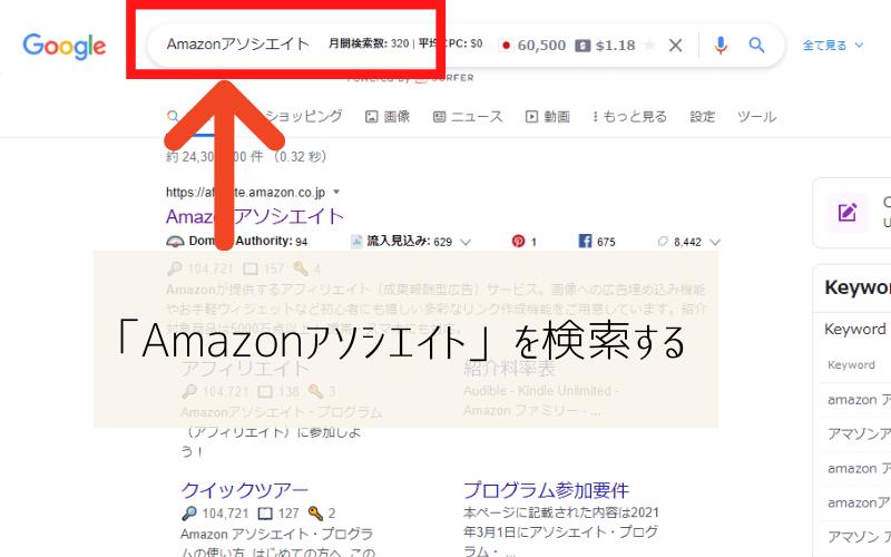 「Amazonアソシエイト」を検索