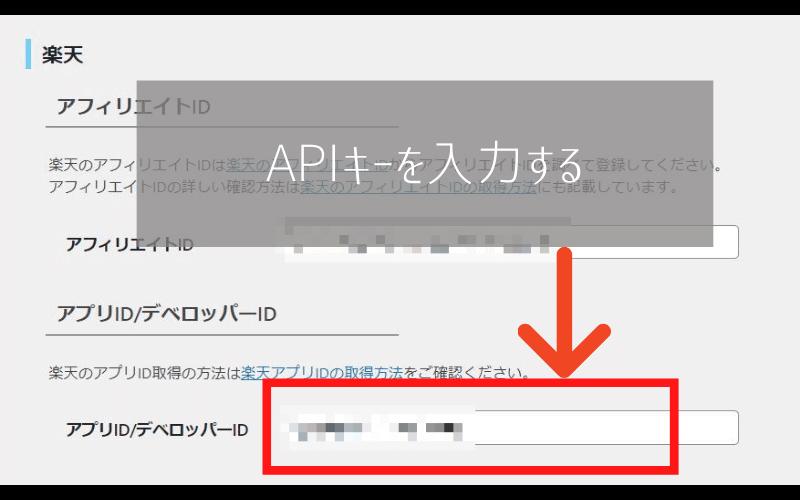 (STEP3)Rinkerの設定画面からAPIを入力