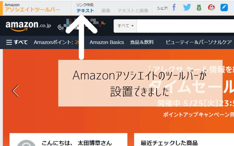 Amazonアソシエイトのツールバーが設置できました