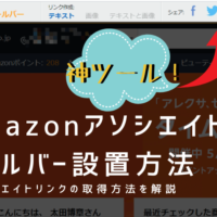 Amazonアソシエイトのツールバー設置方法~アフィリエイトリンクの取得方法を解説