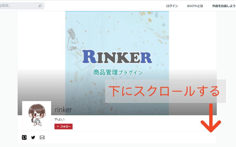 Rinker download