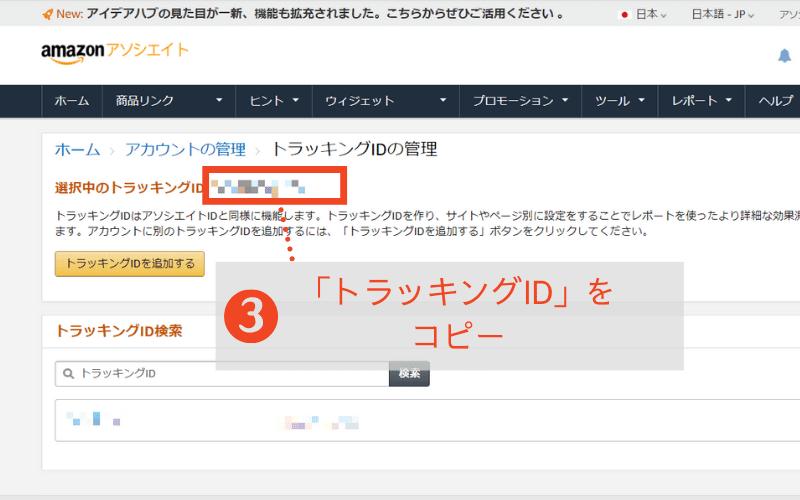 Tracking ID copy