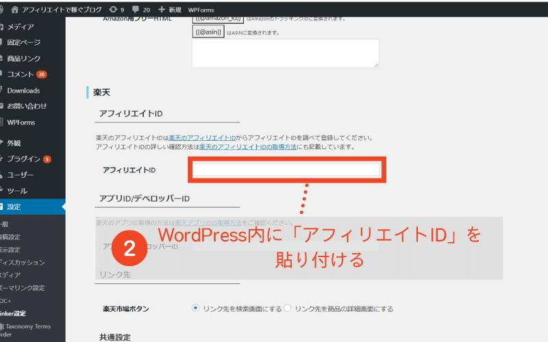 WordPress ID paste