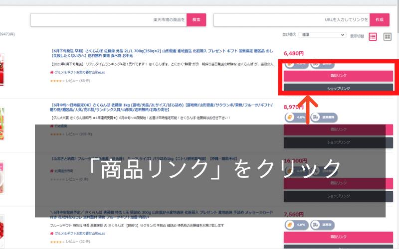 「商品リンク」をクリック