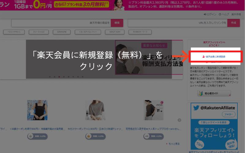 「楽天会員に新規登録(無料)」をクリック