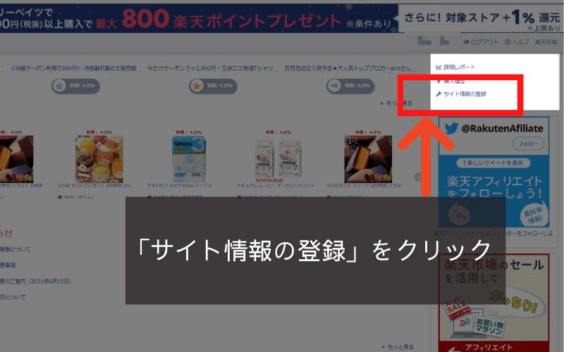 楽天アフィリエイトサイトの「サイト情報を追加」をクリック