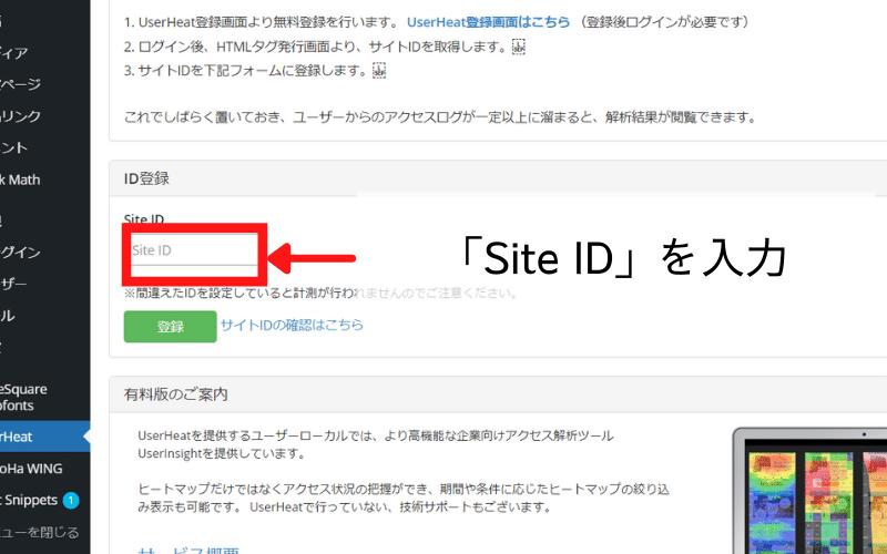 「site ID」を入力