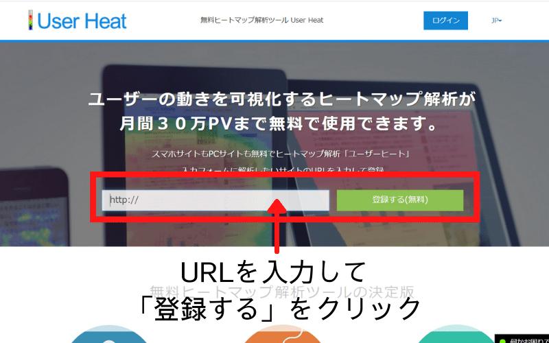 URLを入力して「登録する」をクリック